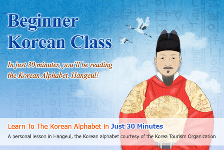 Beginner Korean Class : In just 30 minutes, you'll be reading the Korean Alphabet, Hangeul!!